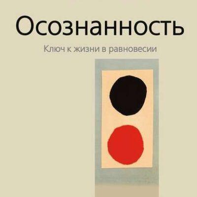 Osho__Osoznannost._Klyuch_k_zhizni_v_ravnovesii_sbornik